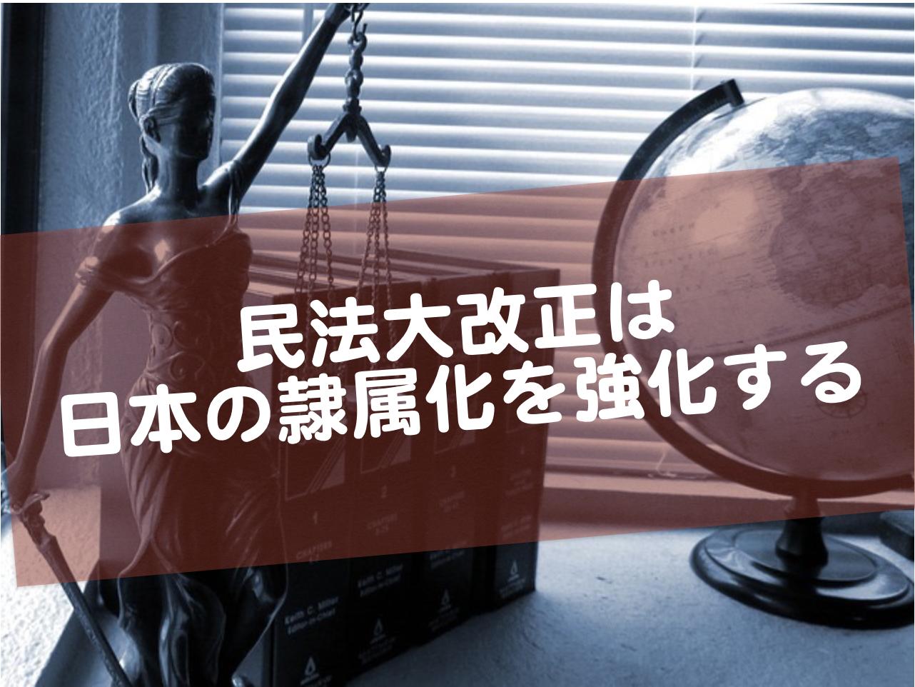 民法大改正は日本の隷属化を強化する